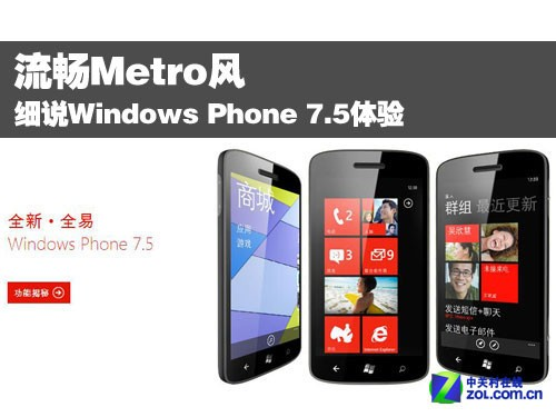 流畅Metro风 细说Windows Phone 7.5体验