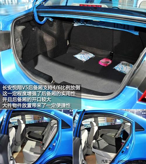 2012款长安汽车 悦翔V5试驾 评测