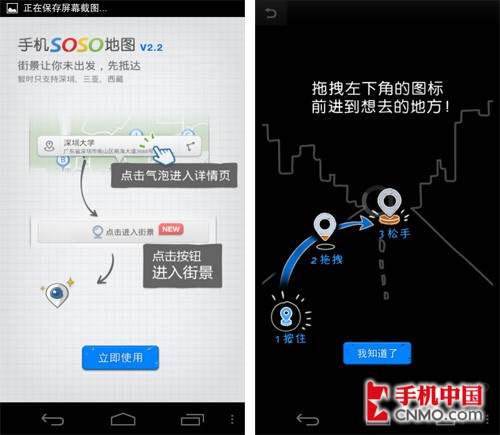 腾讯SOSO地图软件截图