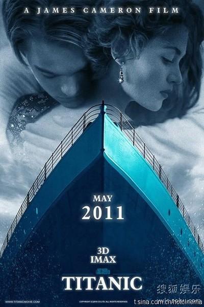 3D《泰坦尼克号》票房一路飘红