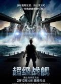 """超级战舰""""粉碎机""""袭击美国海军基地片段"""