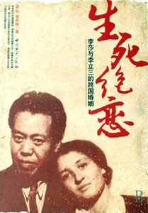 1946年林彪与刘亚楼同追孙维世 两人险动武(图)
