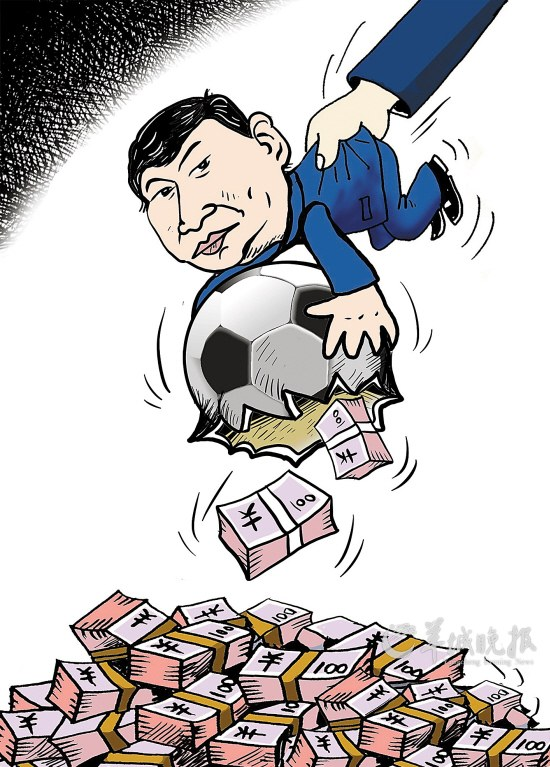 中国足球窝案·开审