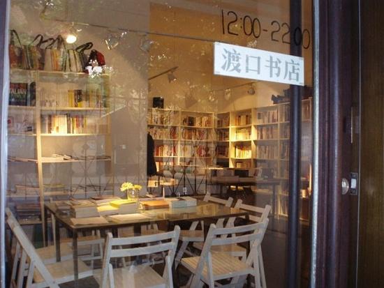 里书店_这里提供许多在大众的书店里很难找到类型书籍,从老牌的《外国文艺》