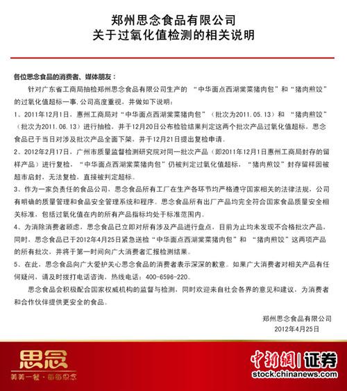 """思念食品已于2012年4月25日紧急送检""""中华面点西湖棠菜猪肉包""""和""""猪肉煎饺""""这两项产品的所有批次。"""