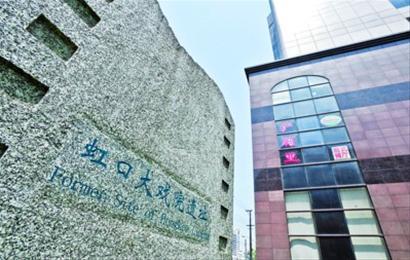 """""""虹口大戏院""""遗址保护标志碑图片"""