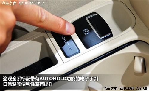 途观全系使用带有autohold功能的电子手刹,在日常驾驶的便利性上有所