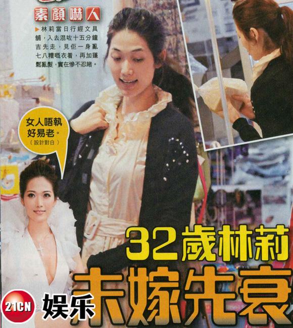 据香港媒体报道,自从两年被内地w富商狠飞后,32岁的林莉再没新恋情图片