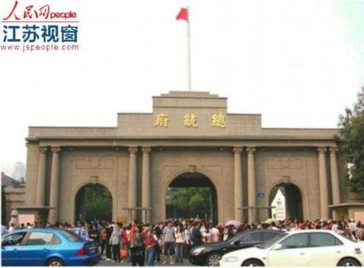 南京总统府门票年收入近亿
