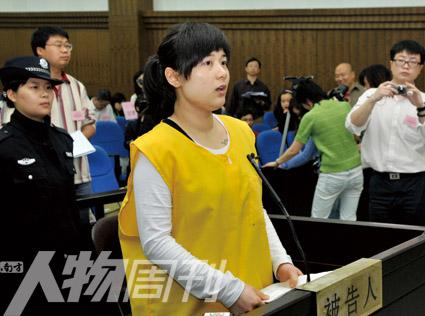 2009年4月6日,吴英非法集资案在浙江金华市中级人民法院开庭审理,检察机关指控吴英集资诈骗人民币达3