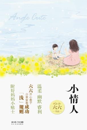 封面 作品 曾言/《小情人》封面(1 /1张)
