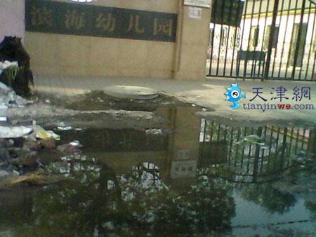 天津塘沽滨海幼儿园门前污水跑冒严重