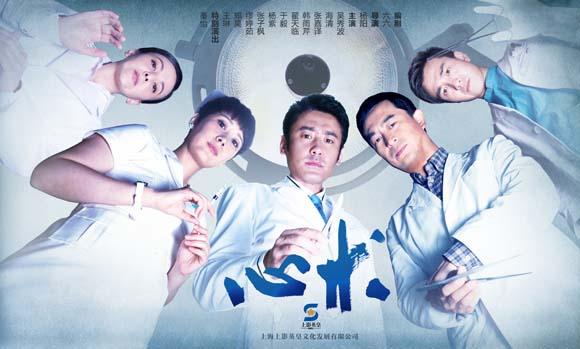 《心术》于5月3日搜狐视频独家开播,点击进入精彩预告