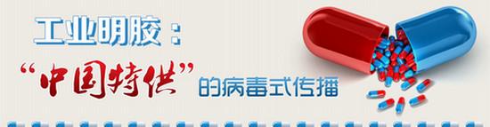 """点击进入《工业明胶:中国""""特供式""""病毒传播》专题"""