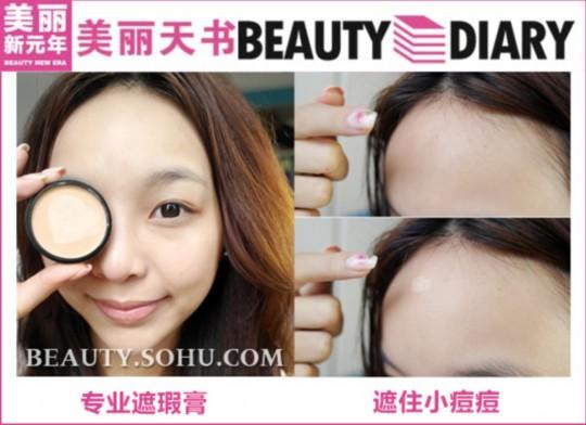 美丽天书:超粉嫩小清新户外妆