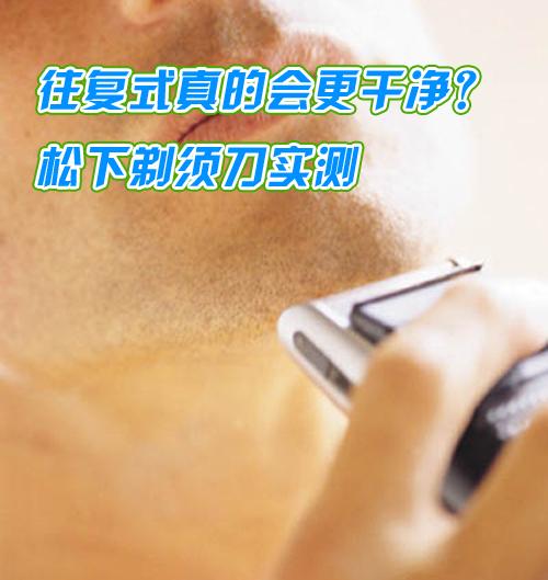 要选购一款适合自己的剃须刀,要考虑的还真不少,面对各种各样的剃须刀,既要考虑外观,又要看它的性能,同时又不能忽略剃须的效果。