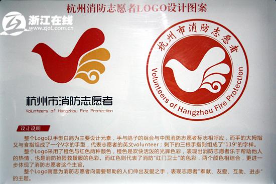 整个标志以手型白鸽为主要设计元素,手与鸽子的组合与中国志愿者标志