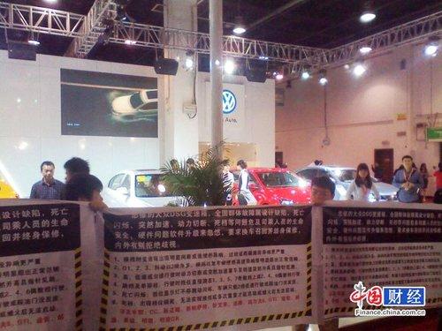 图为维权车主在大众汽车展台拉起横幅维权 (图片为车主现场拍摄)