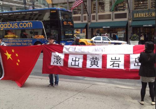 """中国留学生在示威中打出标语""""滚出黄岩岛"""""""