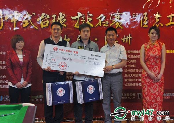 并列第三名的选手马志宇、于海涛