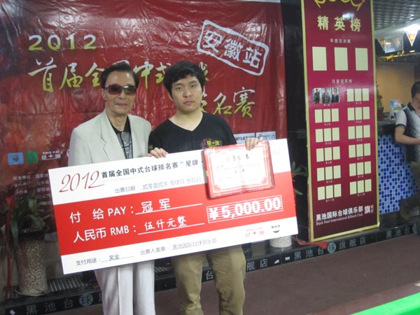 合肥市台球运动协会名誉主席徐鸣天与冠军石汉青