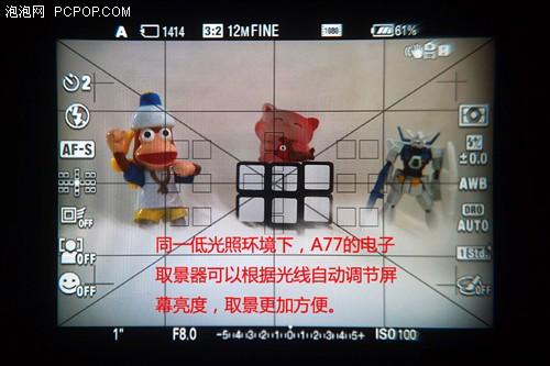 如上图,A77的电子取景器可以根据光线自动调节屏幕亮度,在低光照下取景更加方便。