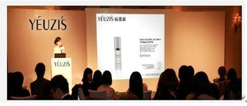 法国圣罗兰旗下品牌 YEUZIS(中文:沅姿素)化妆品进入亚洲,是集团公司全球战略的重要组成部分。产品涵盖护肤用品的多个种类,植物配方无激素添加,成为亚洲人群的首选化妆品牌。
