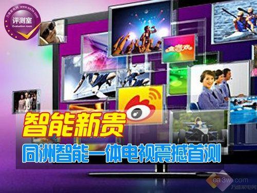 智能TV新贵 同洲智能一体电视震撼首测