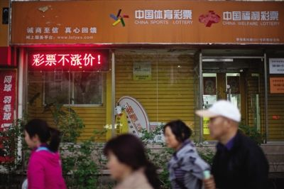 4月28日傍晚,北京一家不大的彩票站内挤满了彩民.