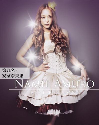 第九名:安室奈美惠