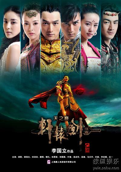 《轩辕剑之天之痕》新版海报