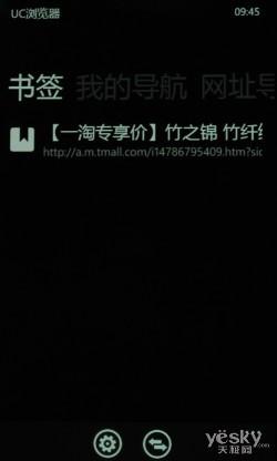 助你畅游网络世界 UC手机浏览器2.0版试用