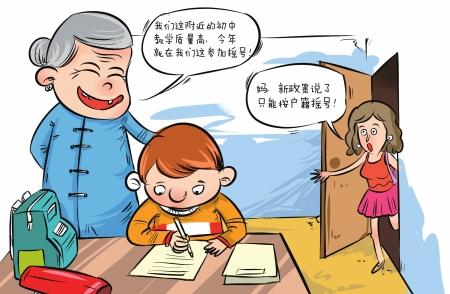 2014北京入学划片就近,平顶山小学入学划片图高清图片