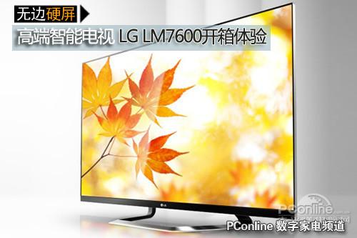 LG LM7600开箱体验