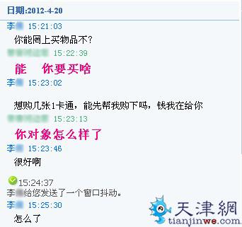 q被盗聊天_QQ被盗后成骗钱工具 市民需警惕(图)-搜狐滚动