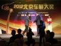 2012北京车展大奖颁奖