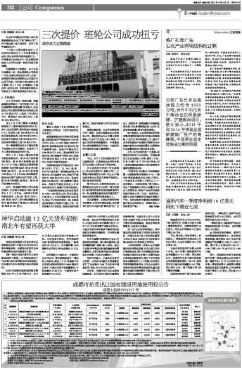 东石化产业将现结构性过剩