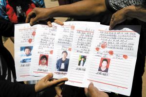 人口失踪案件_失踪人口图片