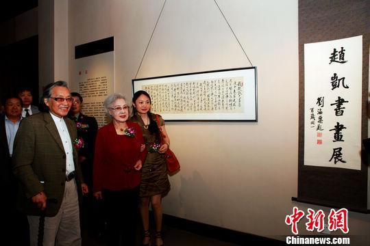 著名电影表演艺术家秦怡等嘉宾观看赵凯书画展。