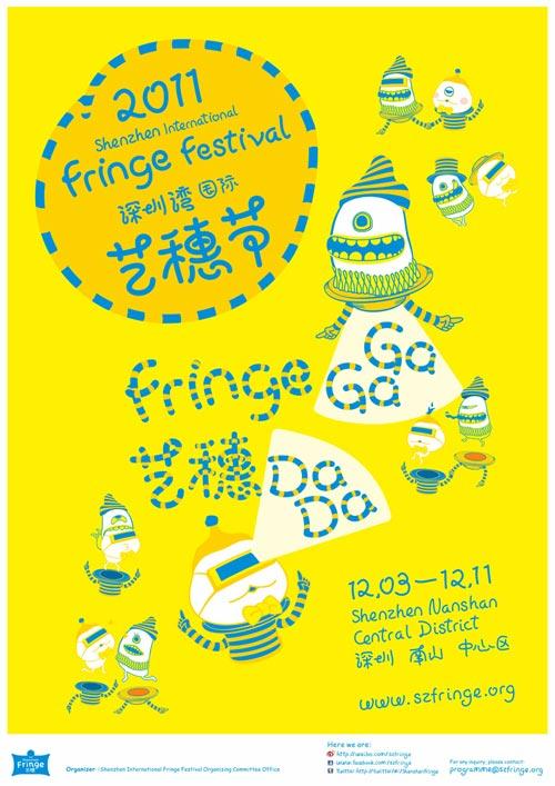 2011年深圳湾国际艺穗节主海报