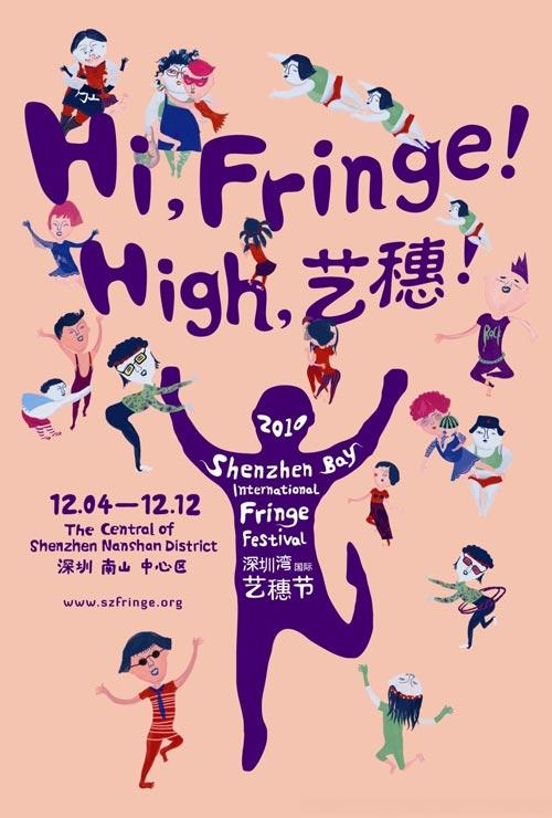 2010年深圳湾国际艺穗节主海报