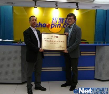 智联招聘获中国互联网电商诚信示范企业称号