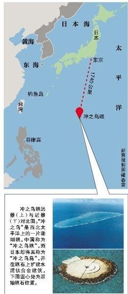 中国海洋局:日本称冲之鸟礁变岛获认可失实(图)