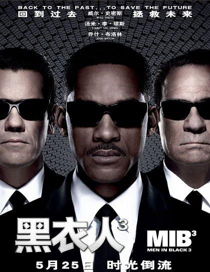 《黑衣人3》将在内地上映