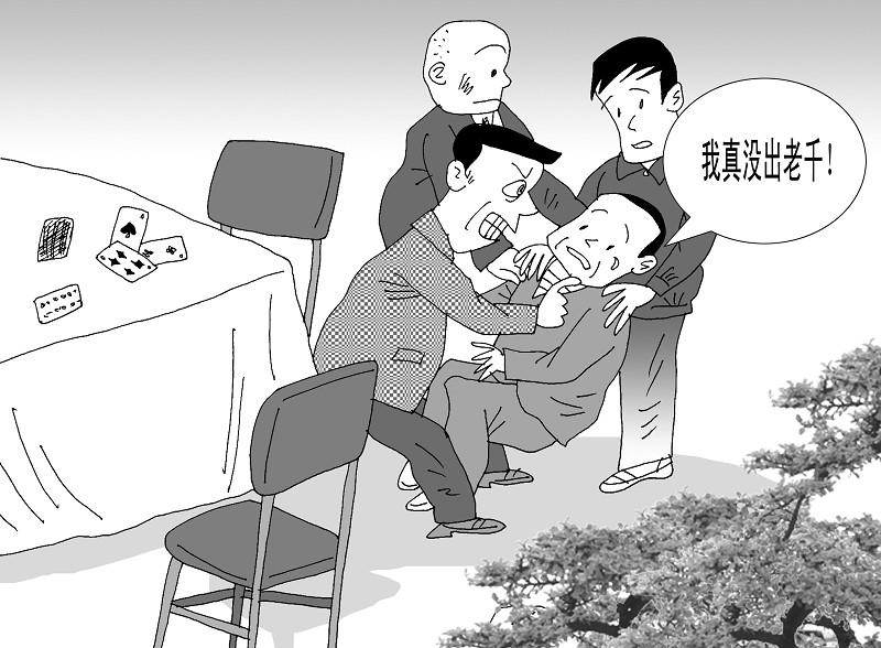 怀疑牌友出老千 暴打拘禁索钱财(图)图片