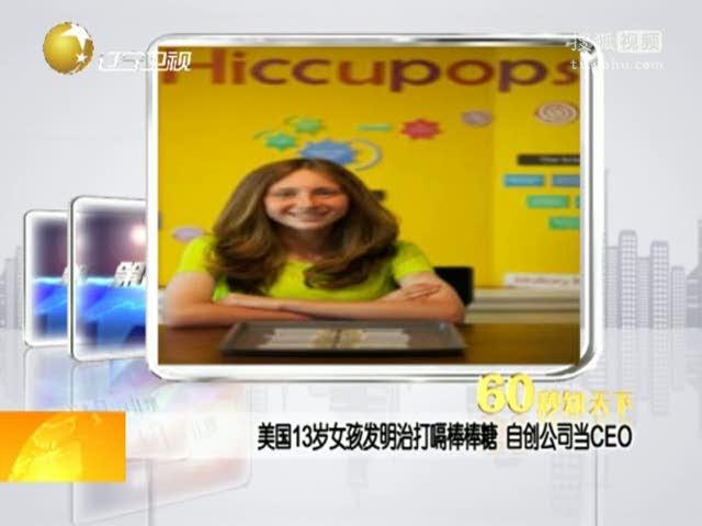 美国13岁女孩发明治打嗝棒棒糖 自创公司当CEO