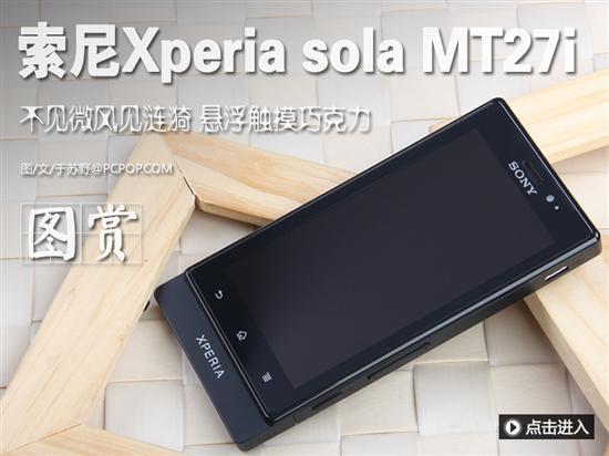索尼Xperia sola MT27i是索尼NXT系列中独特的一款,之所以特别,并不仅仅因为它没有Xperia S/P/U那样的透明带,而是因为它采用索尼最新的悬浮触控技术。