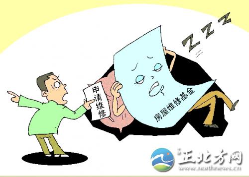 别让房屋维修基金睡大觉(图)