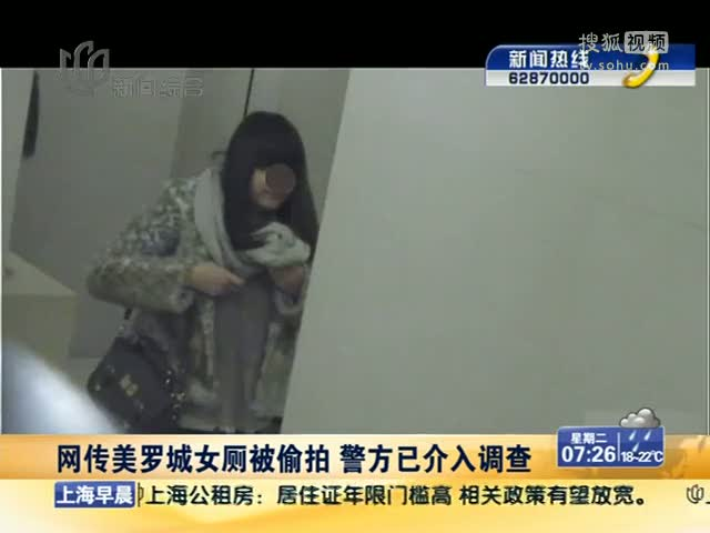 女厕偷窥经历_视频:网传美罗城女厕被偷拍 警方已介入调查