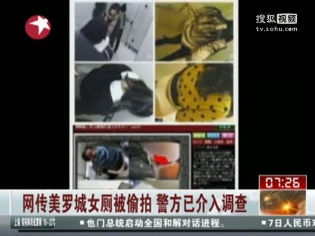 搜狐视频_视频:网传美罗城女厕被偷拍 警方已介入调查